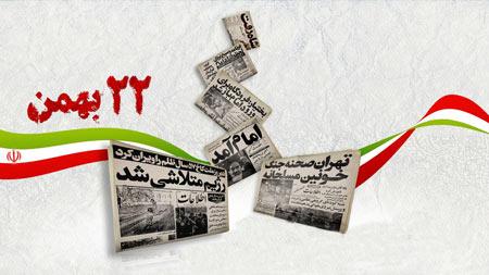Chronologie rapide des derniers évènements de la Révolution Islamique