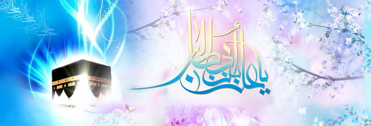 """L`Imam Khomeini: """" Le 13 Rajab de l`Hégire lunaire, jour de Aïd Moubarak (La Fête bénie)... c`est la justice dans le monde qui est née, c`est le jour durant lequel  l`Emir de croyants (as) est né""""."""
