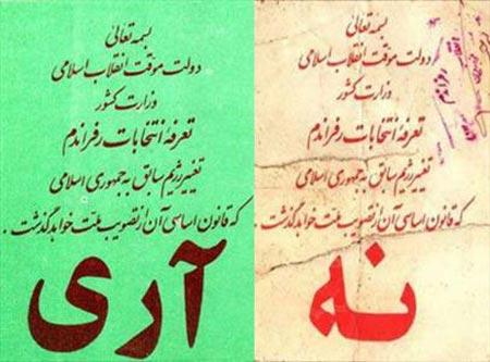 Le 12 Favardin 1358 de l'Hégire solaire (Le 1er avril 1979 de l'ère chrétienne) jour de la République islamique d'Iran