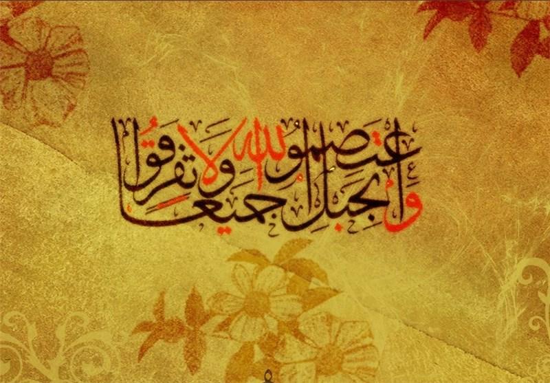 L`Unité islamique