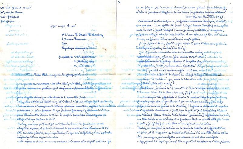 La déclaration de la dévotion envers l`Imam Khomeini(1)