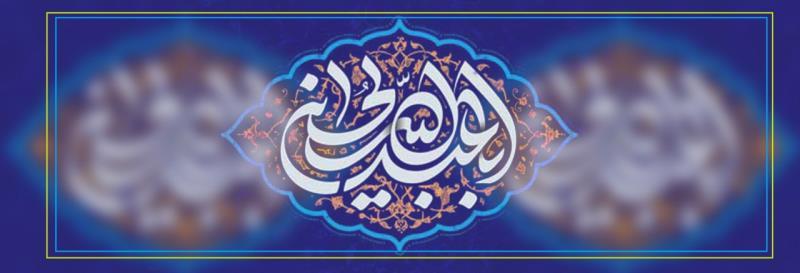 L'anniversaire de la naissance de l'Imam Hussein (as)