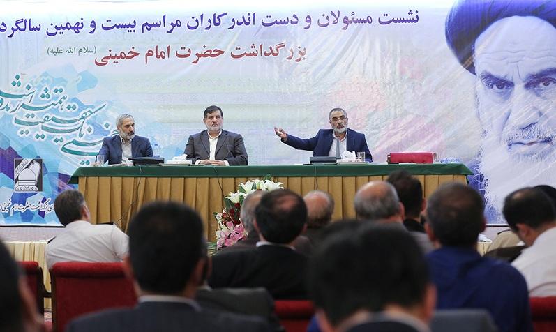 29ième anniversaire de la commémoration du décès de l'Imam Khomeini