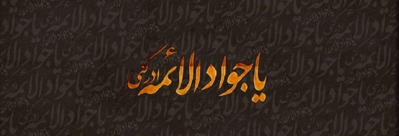 le Martyre de l`Imam Jawad