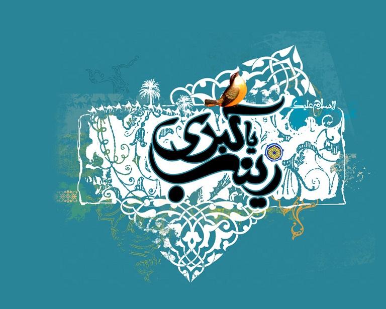 L`annniversaire de la bienheureuse naissance de la fille de l`Imam Ali et Fatima-Zahra