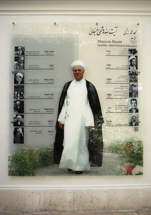 L'ouverture du Musée de l'Ayatollah Hashemi Rafsanjani (paix à son âme)