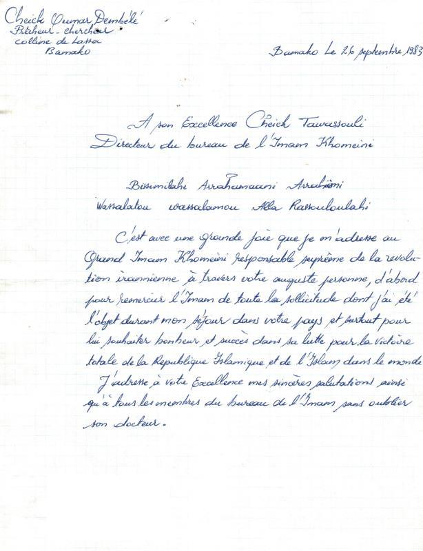 Le remerciement adressé à l`Imam Khomeini (Que DIEU sanctifie son noble secret)