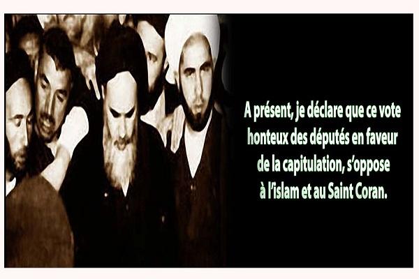 Les déclarations de l'Imam Khomeiny (paix à son âme) concernant l'approbation du projet de loi sur la capitulation.