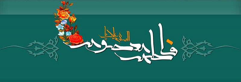 A l`occasion de l`anniversaire de la naissance de Hazrate Massoumeh