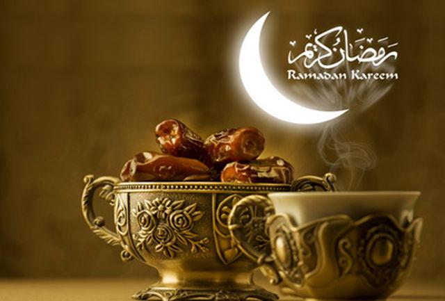 La Bénédiction de Ramadan