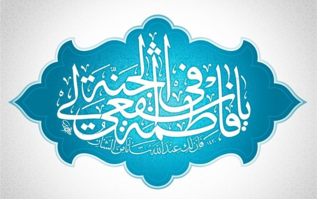 A l`occasion de l`anniversaire de la naissance de Hazrat Fatima-Zahra