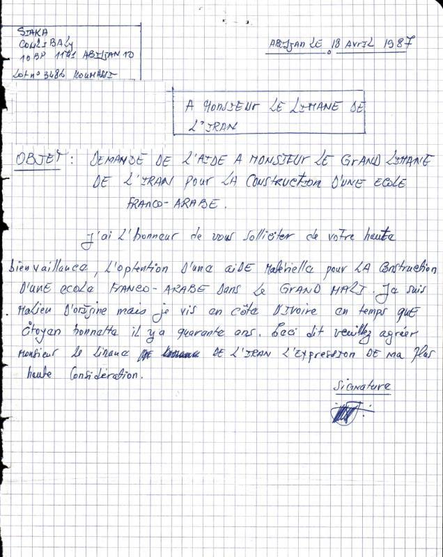 Demande d`aide de l`Imam Khomeini, le Guide suprême de l`Iran, pour construire une école franco-arabe