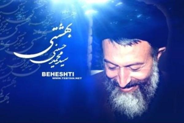 L'Attentat meurtrier contre les membres du parti République Islamique rapporté par le guide suprême de la révolution.