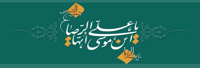 A l`occasion de l`anniverssaire de l`Imam Reza