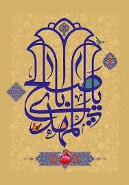 Les Chiites célèbrent dimanche l`anniversaire de la naissance du douzième imam chiite Mahdi