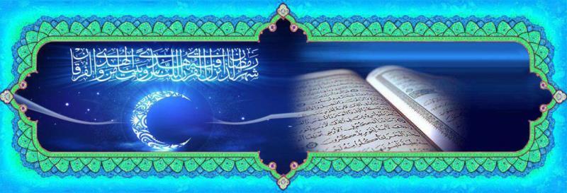 Ramadan, la fête de Dieu