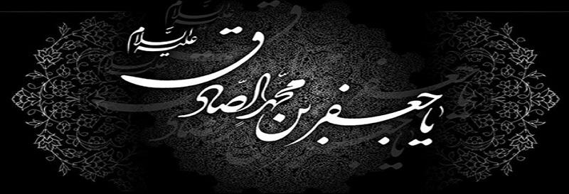 A l`occasion du martyre de l`Imam Jaafar Sadiq (as)