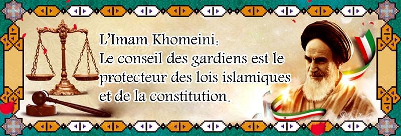"""L`Imam Khomeini: """"Le conseil des gardiens est le protecteur des lois islamiques et de la constitution."""""""