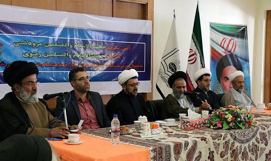 La cérémonie d'hommage et de présentation du responsable de la fondation pour la compilation et la publication des œuvres de l'imam Khomeiny