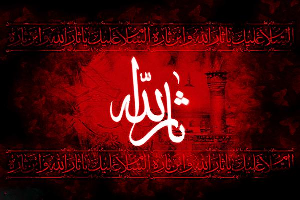 Commémoration du deuil de l'imam al-Hussein (Psl)
