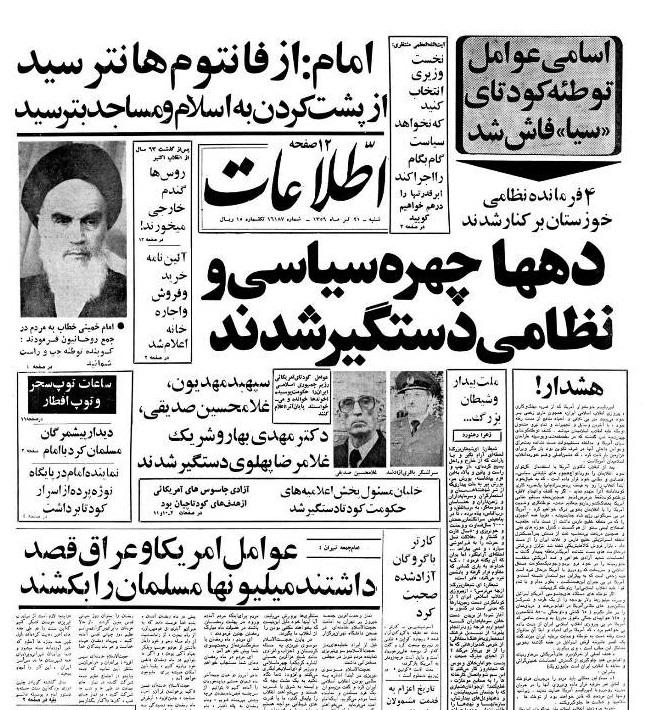 Coup d'état dans de la république islamique d'Iran