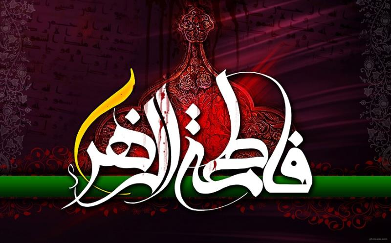 Le 3 du Mois lunaire Jamadi-Thani, la commémoration du martyre de Fatima-zahra (as)