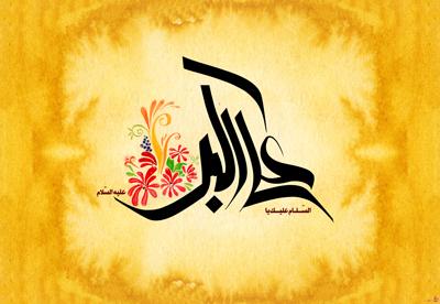 Alî Al-Akbar Ibn Al-Hussein(as)