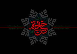 Ledécèsde Hazrat Khadija (SA)