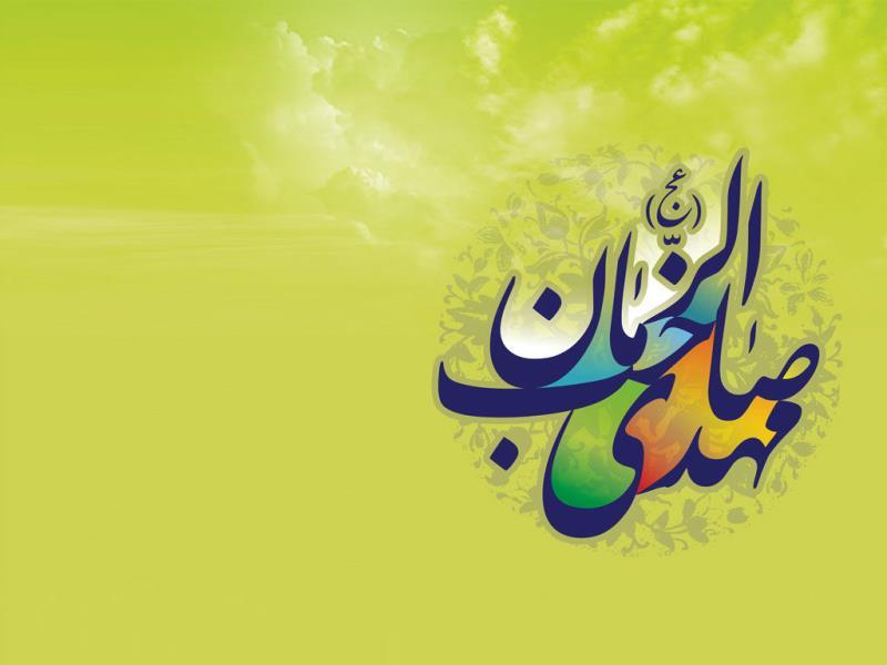Le concept d'attente dans les mots d'Imam Khomeini (que la paix soit sur lui)