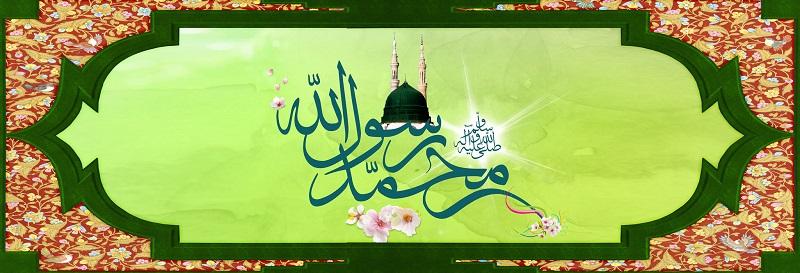 L`Anniversaire de la nomination de Prophète Muhammad
