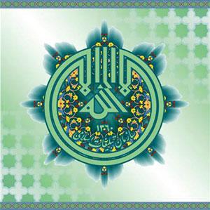 La fondation islamique pour la prédication