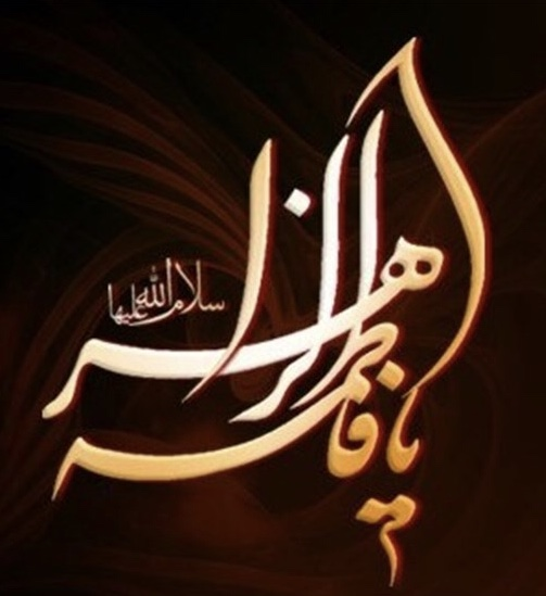 Le leader assiste à la cérémonie de deuil de Hazrat Zahra (SA)