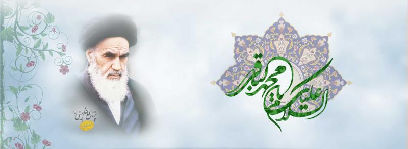 L'Imam Mohammad al Baqir