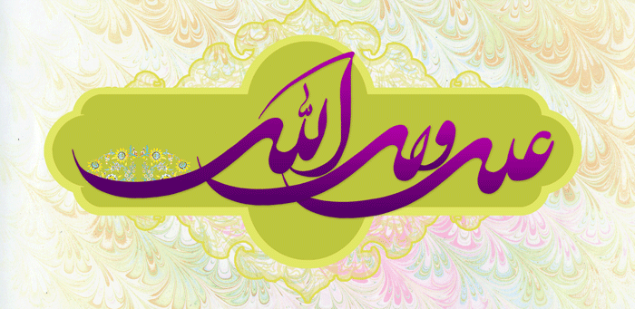 L'Iran célèbre l'anniversaire de l'Imam Ali (P) et la Fête des Pères