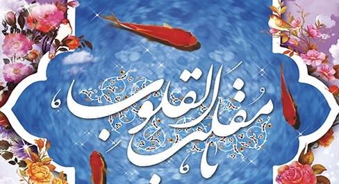 Le Prophète de l'Islam et Norouz