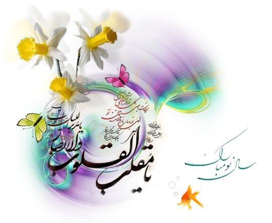 Nourouz en islam