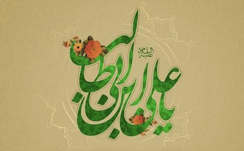 Les paroles de l'Imam Ali (as)
