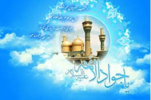 la naissance d`Imam Jawad as