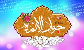 Le 10 Rajab 195H: Naissance du 9ème Imam Mohamed Al Jawad (p)