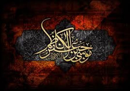 La biographie de l'Imam kazim (as)