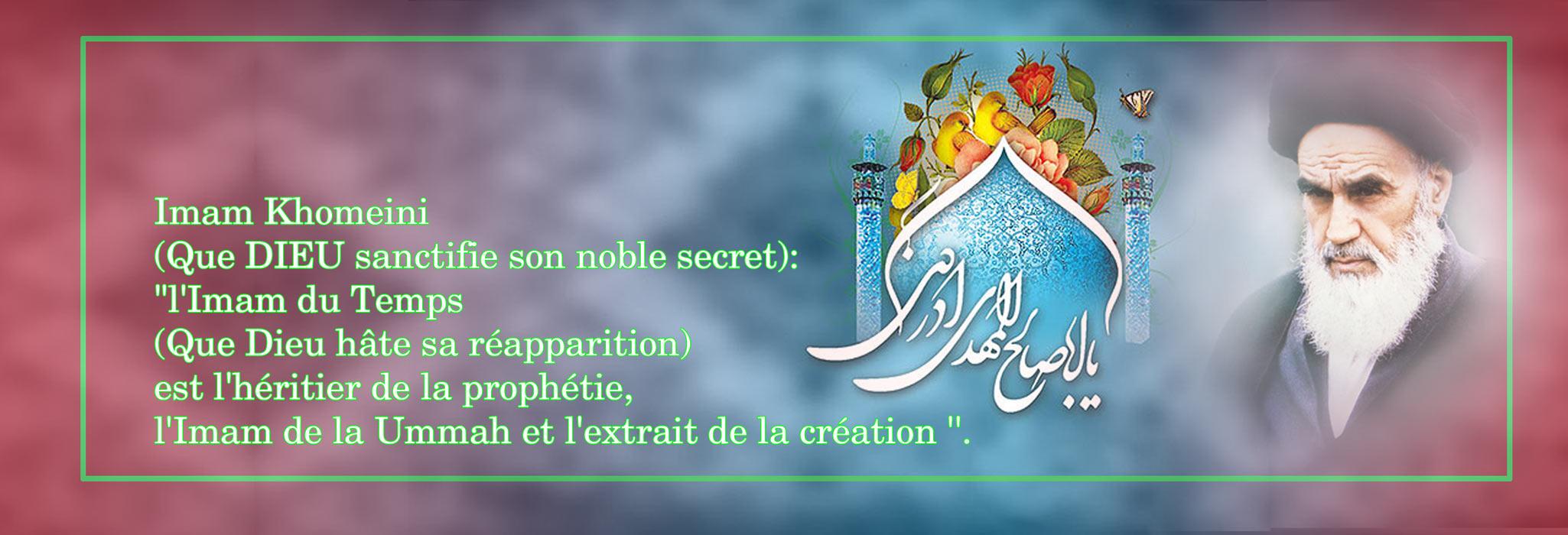 """L`Imam Khomeini: """"Je souhaite que ce mouvement et que cette Révolution aboutissent à l'apparition de l'Imam Al-Asr (Que DIEU facilite sa noble apparition)""""."""