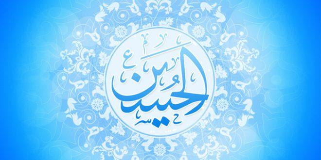 l'Anniversaire de la Naissance de l'Imam Al Hussein