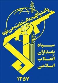 La formation du Corps des Gardiens de la Révolution Islamique