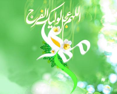 La naissance de l'Imam al Mahdi (p) : Un nouveau rendez-vous avec l'Islam