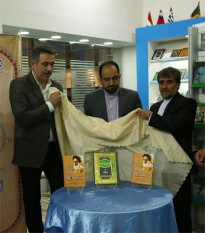 L'exposition des travaux de l`Imam Khomeini (Que DIEU sanctifie son noble secret) en kazakh, en bengali, en espagnol et en ourdou.
