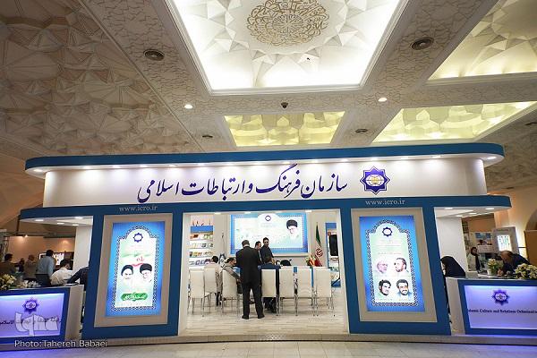 Le centre de la culture et des relations islamiques à l`exposition du livre de Téhéran
