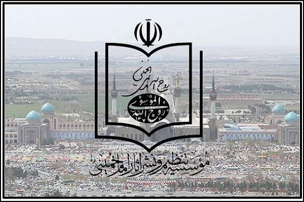 La petite histoire de création de l'Institut pour la Compilation et la Publication des œuvres de l'Imam Khomeiny (paix à son âme).