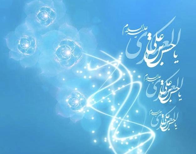 Imam al-Hasan al-`Askarî (a)