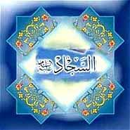 l'Anniversaire de la Naissance de l'Imam Zaynoul Abidine (As), Sajjad (AS)
