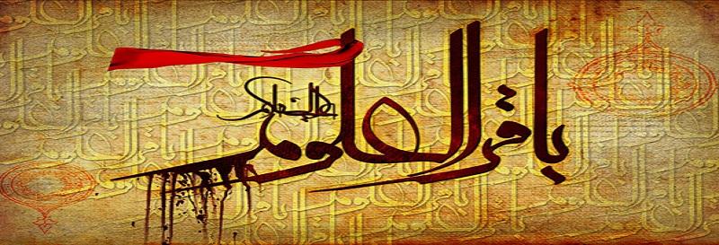 Le martyre de l'Imam Baqir